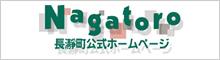 長瀞町公式ホームページ