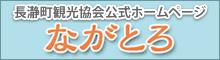(社)長瀞町観光協会公式ホームページ