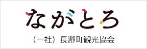 長瀞町観光協会