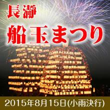 船玉祭り2015