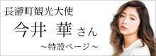 長瀞町観光大使 今井 華 さん ~特設ページ~