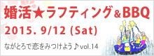 bnr_konkatsu_150912