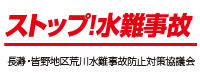 ストップ!水難事故~長瀞・皆野地区荒川水難事故防止対策協議会~