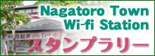 wi-fi スタンプラリー