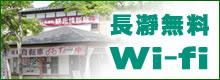 長瀞無料Wi-Fi