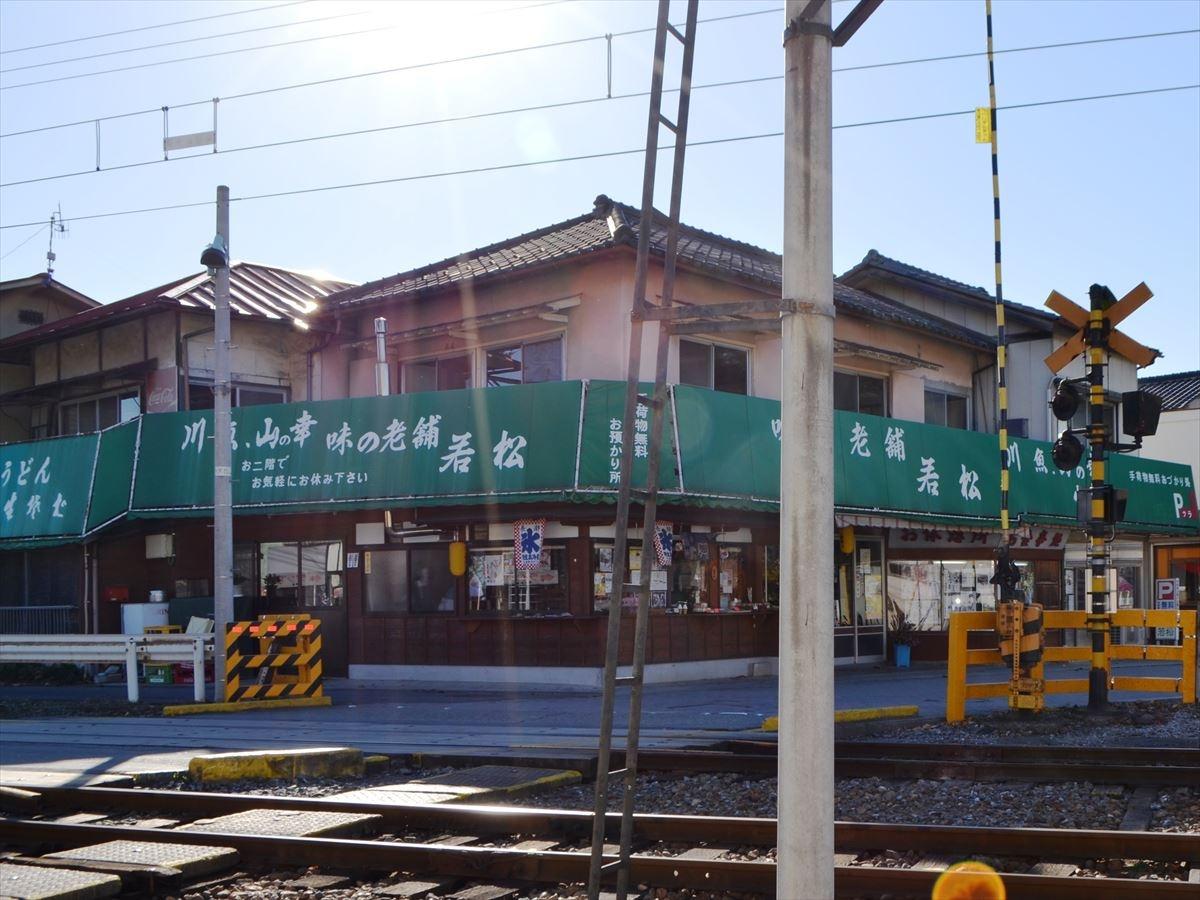 若松   長瀞町観光協会公式サイト