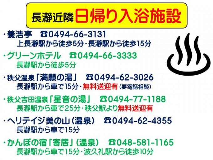 長瀞近隣日帰り入浴施設(養浩亭追加)
