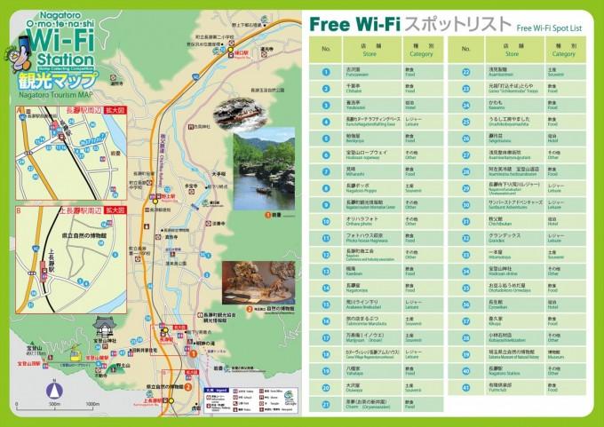 長瀞おもてなし Wi-Fi Station