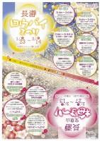 ロウバイ梅2016 イベント