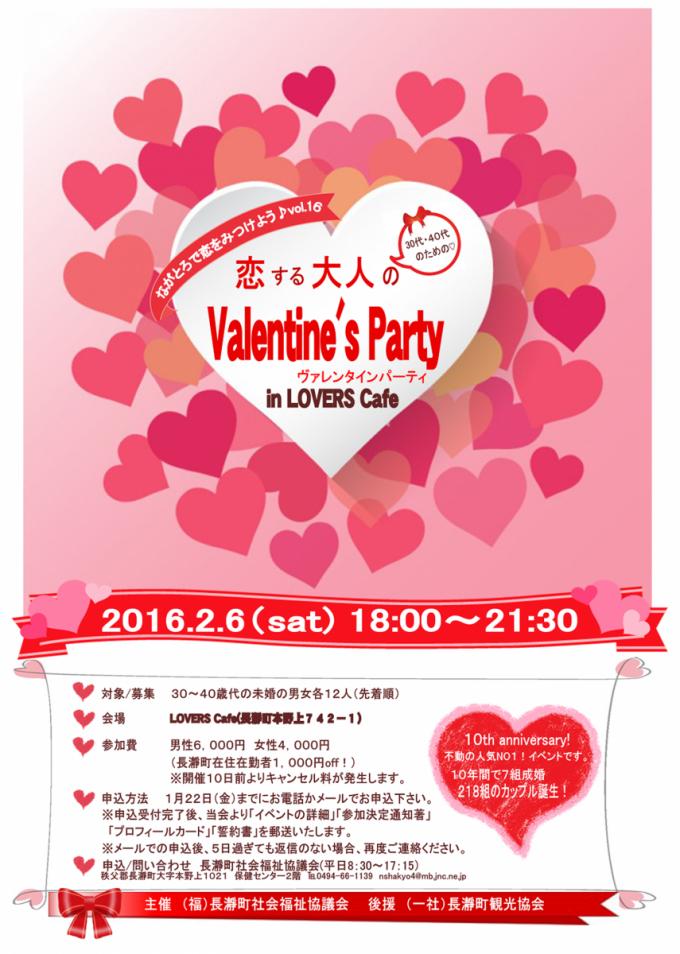 valentine_konkatsu