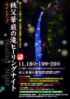 healing_night_20161116-425x600[1]
