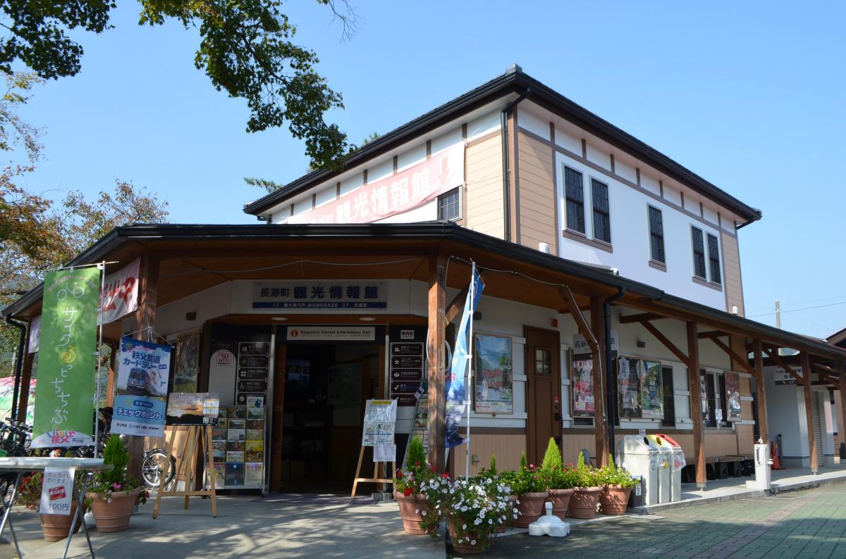 長瀞町観光案内所 – 長瀞町観光協会公式サイト