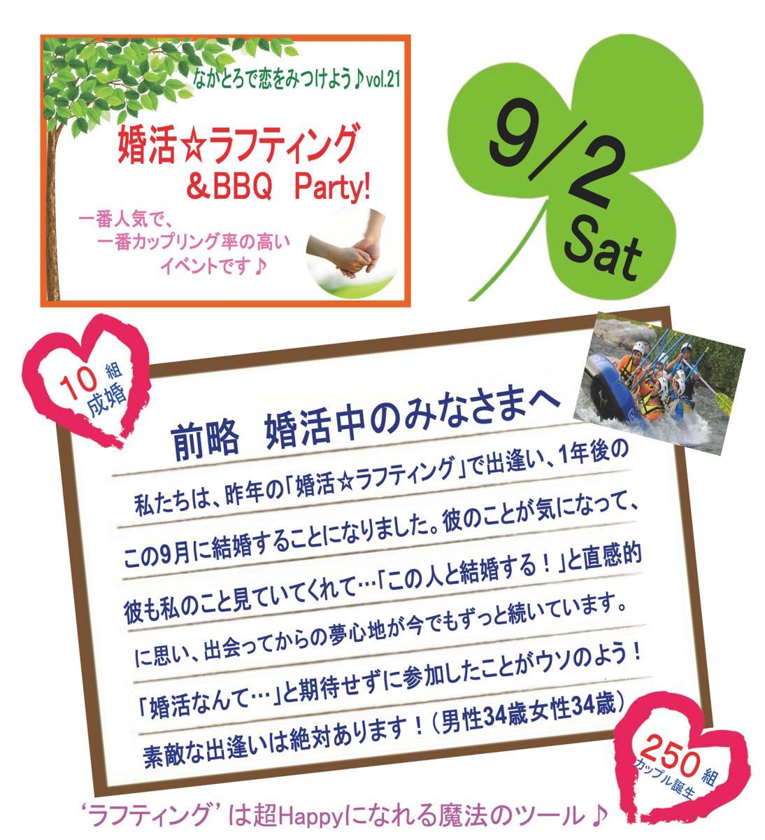 ながとろde恋を見つけよう♪Vol.21 | 長瀞町観光協会公式サイト
