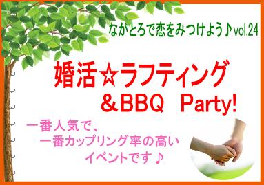 ながとろde恋を見つけよう♪Vol.24 婚活☆ラフティング & BBQ Party!