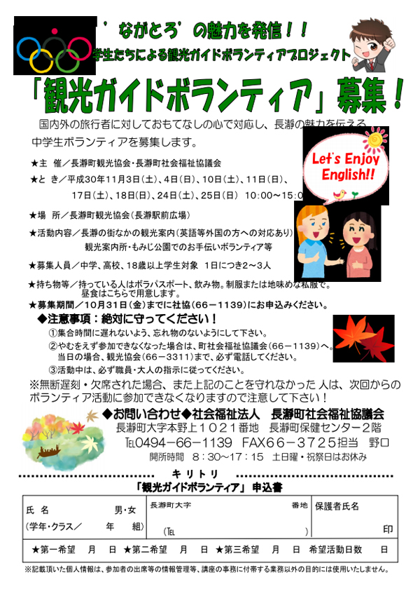 長瀞観光ガイドボランティア