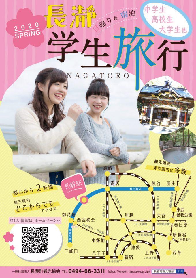 長瀞学生旅行2020春