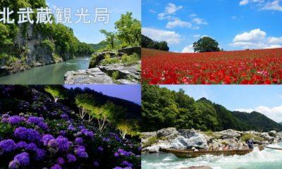 北武蔵地域の魅力を発信