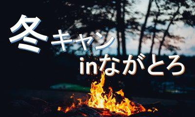 ~冬のキャンプも長瀞で~