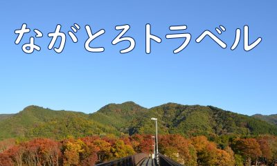 旅行会社企画のツアーで長瀞を旅しよう!