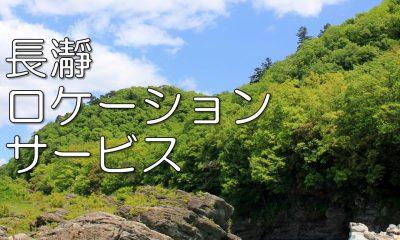 テレビ番組・映画・雑誌・コスプレ・ドローン等