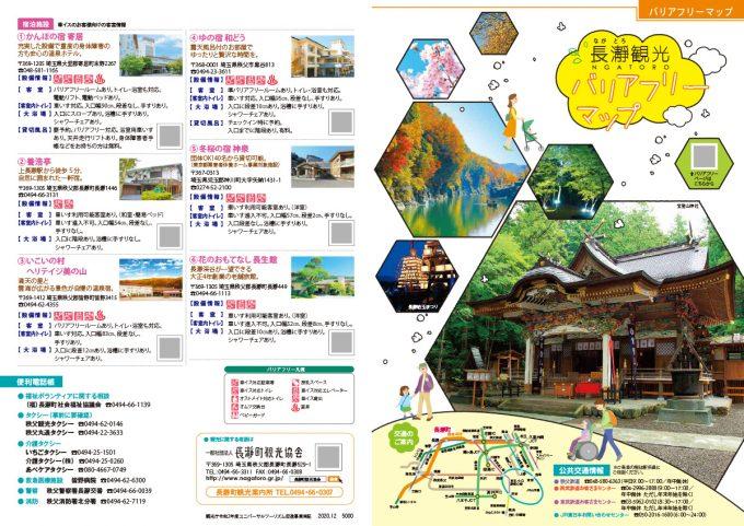 長瀞観光バリアフリーマップ